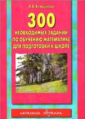 300_neobhod_zadanij_po_matematike