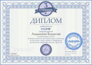 aladyshkin-vladislav_r-yaz