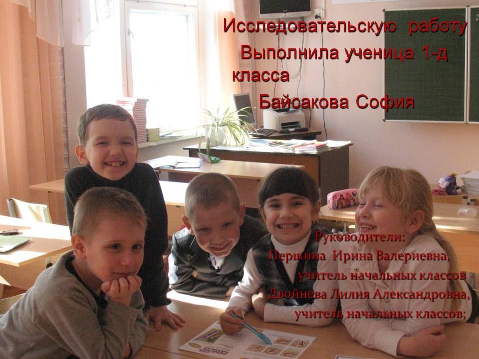 bajsakova_sofiya_01