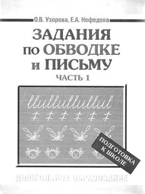 D_uzorova_o_v_nefedova_e_a_zadaniya_po_obvodke_i_pismu_chast_1_000_400