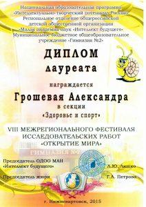groshevaya_-_2-v