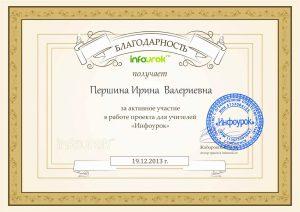 infourok_dekabr_2013