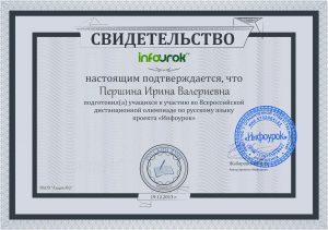 infourok_dekabr_2013_sv