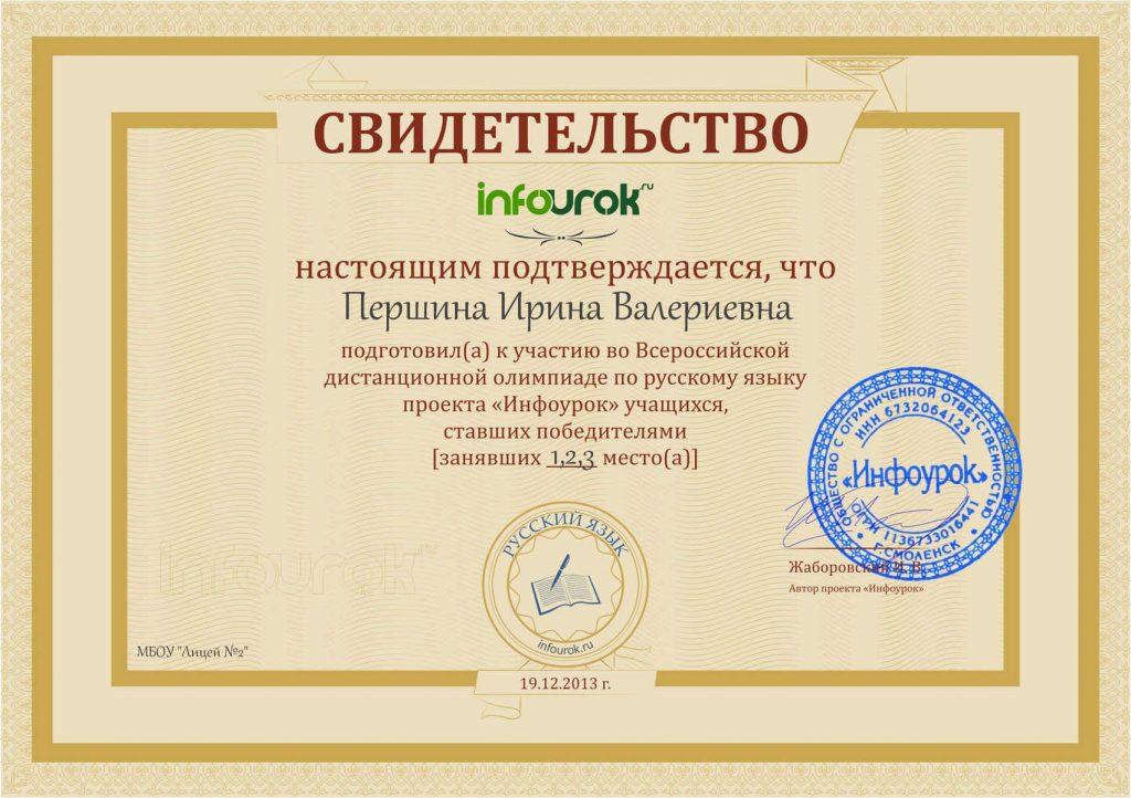 infourok_dekabr_2013_sv-vo