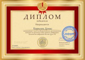 kirilyuk