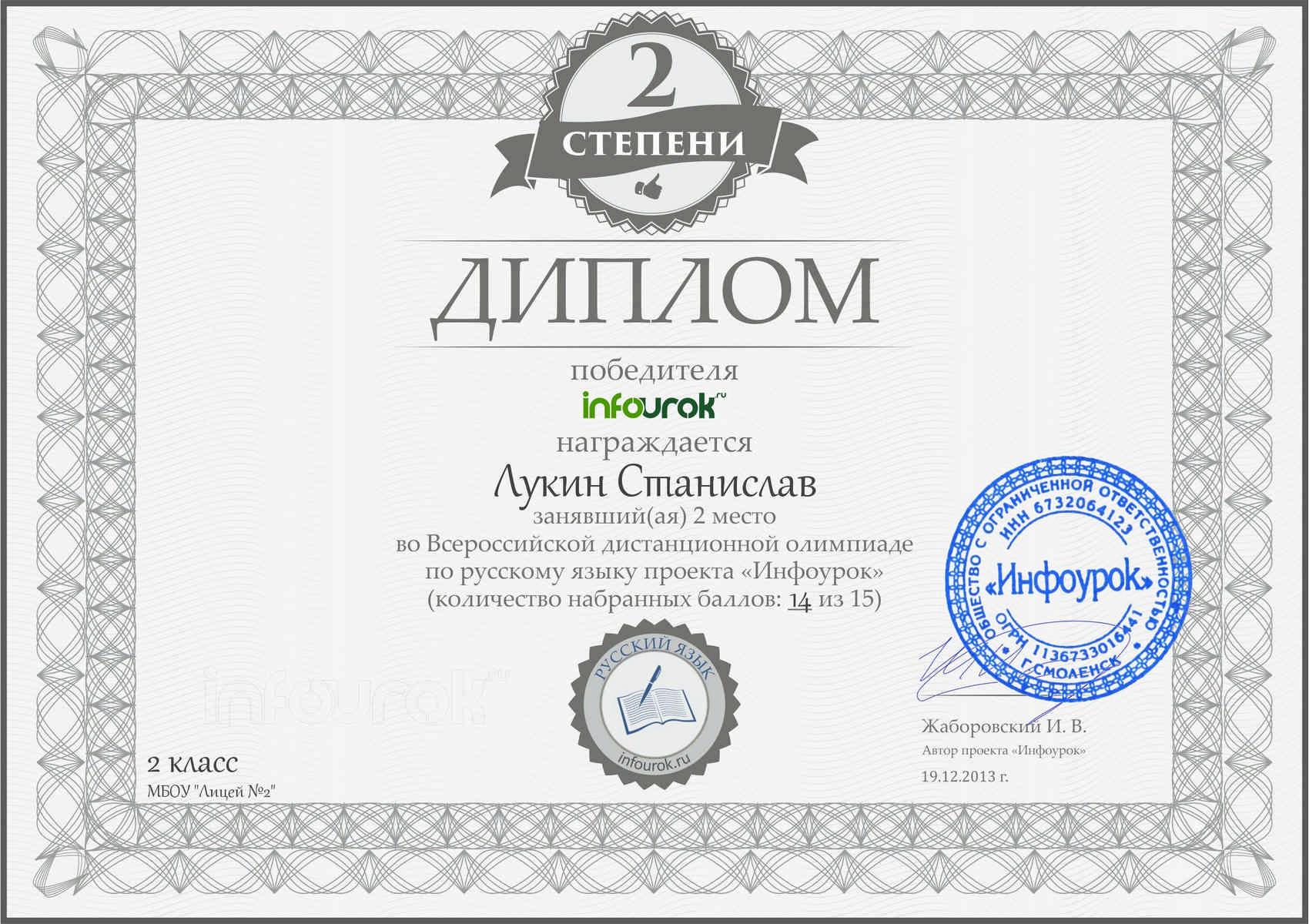 Дистанционный конкурс русскому языку 9 класс