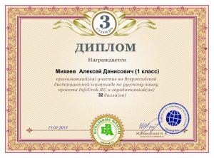 miheev