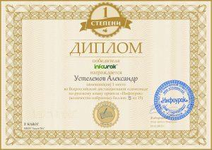 ustelemov-aleksandr_r-yaz