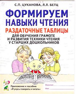 formiruem_navyki_chteniya_tablicy