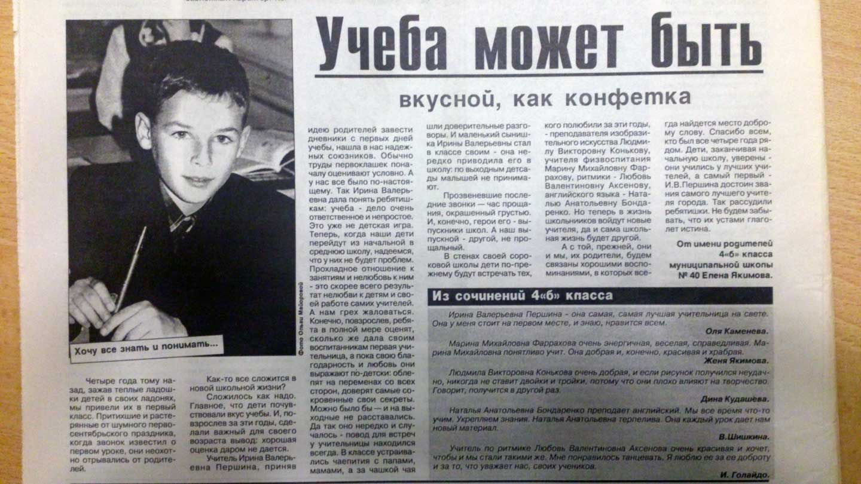 gazeta_mestnoe-vremya
