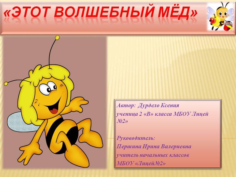 honey_01