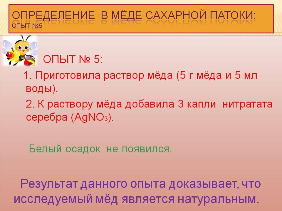 honey_15
