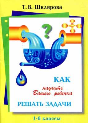 kak_nauchit_rebenka_reshat_zadachi_fea