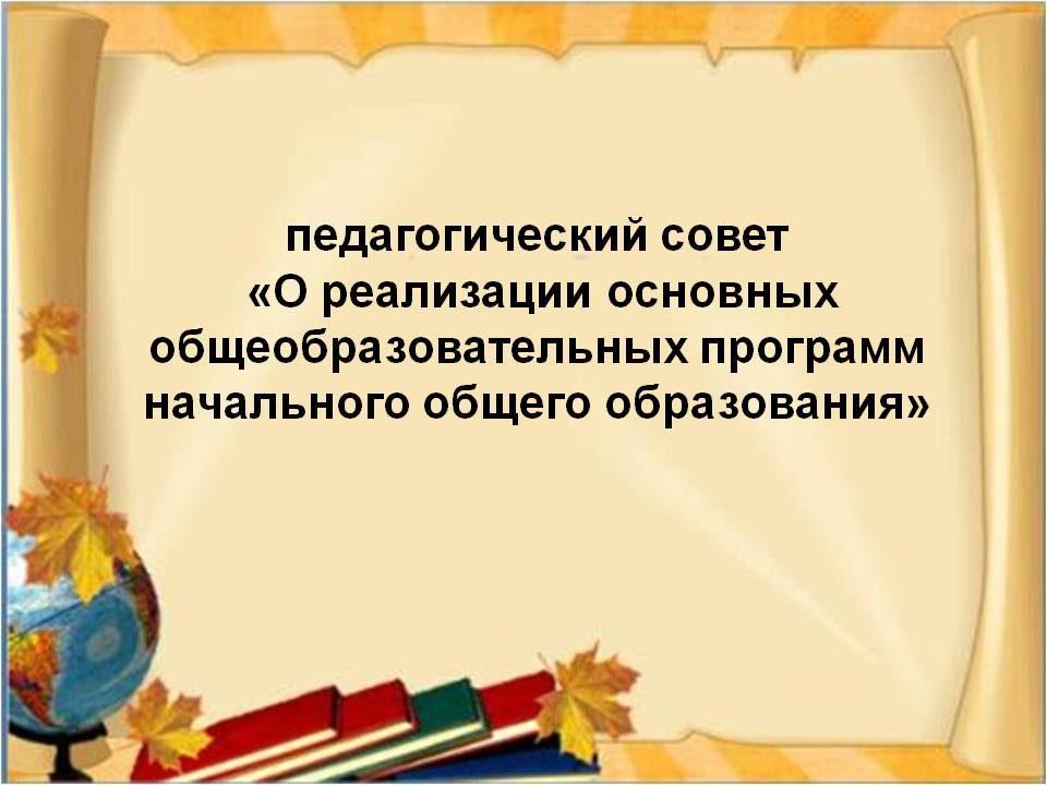 ped_sovet__28_05_2015_01