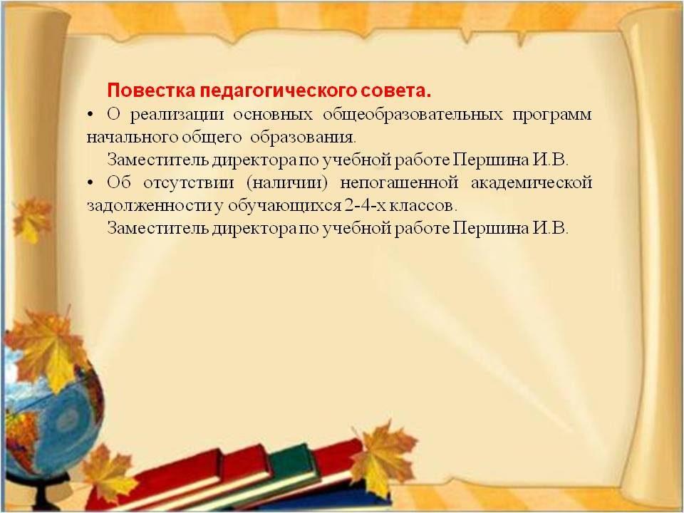 ped_sovet__28_05_2015_02