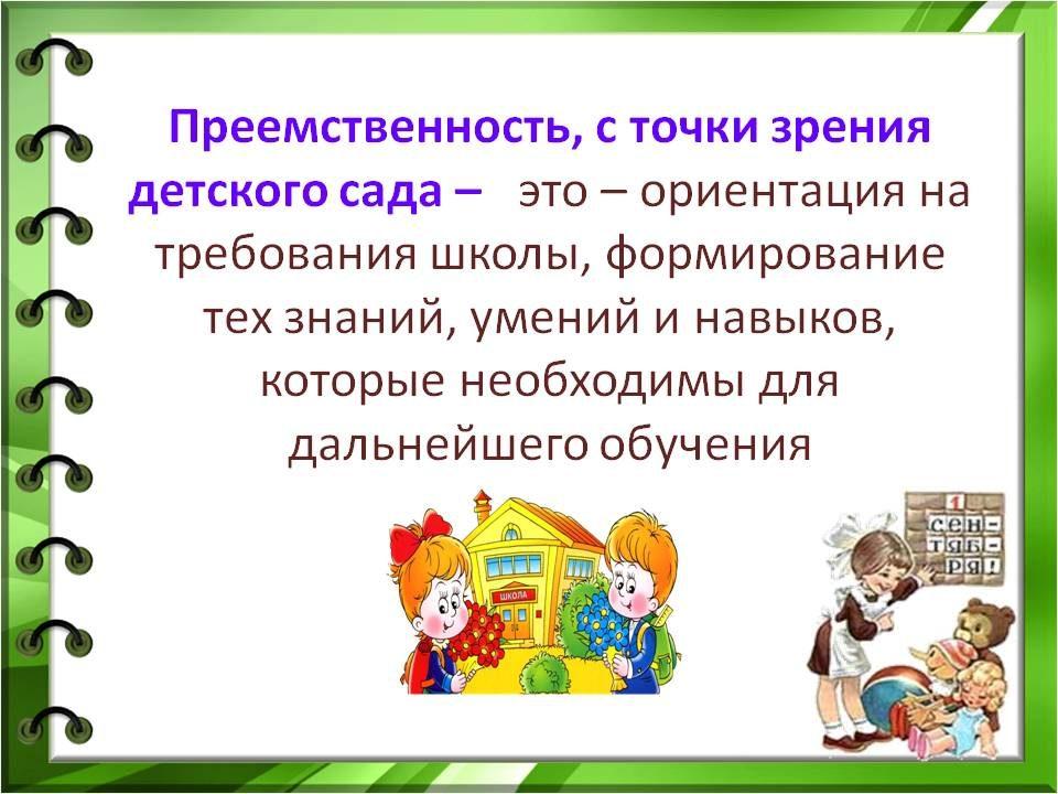 pedsovet_13_12_13_02