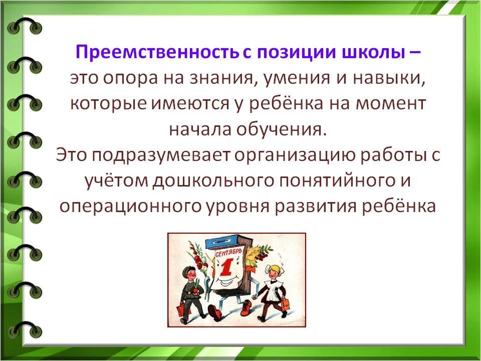 pedsovet_13_12_13_03