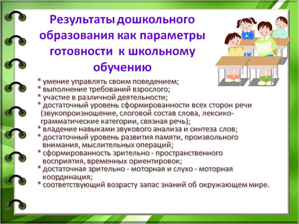 pedsovet_13_12_13_05