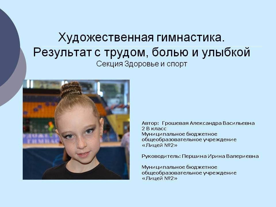 prezentaciya_groshevaya_01