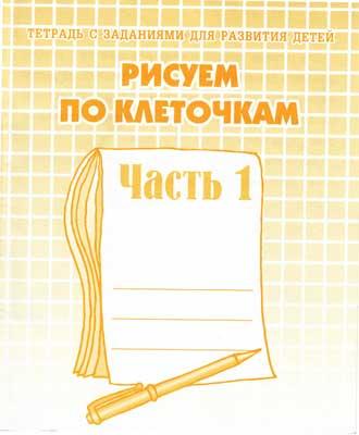 risuem_po_kletochkam_1