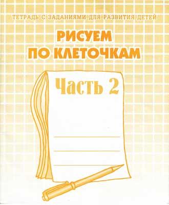 risuem_po_kletochkam_2