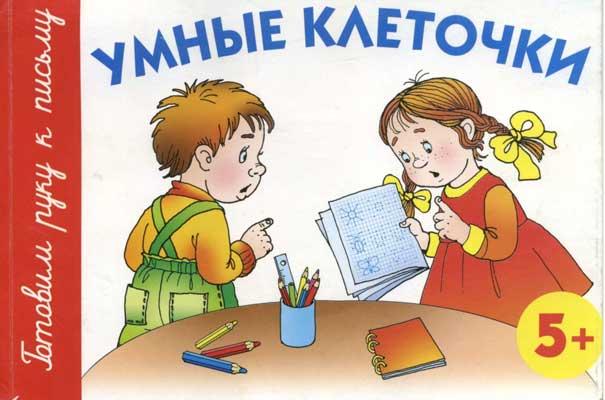 umnye-kletochki-1