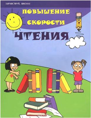 v_pomoshch_shkolnikam_uprazhneniya_dlya_uvelicheniya_skorosti_chteniya