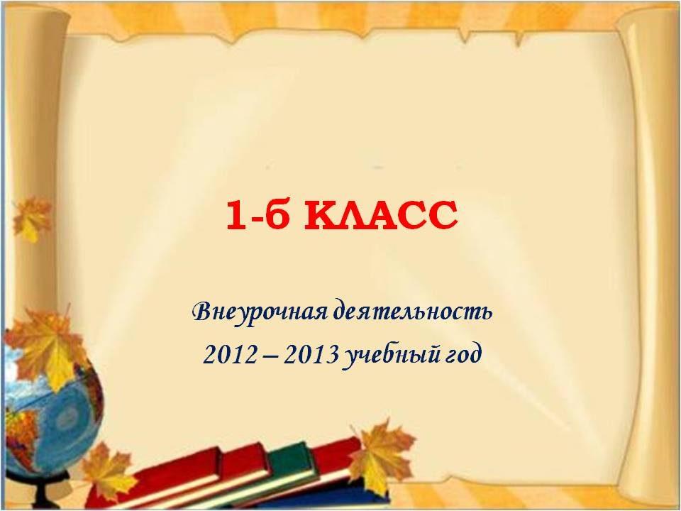 vneurochnaya_deyatelnost_1_klass_01