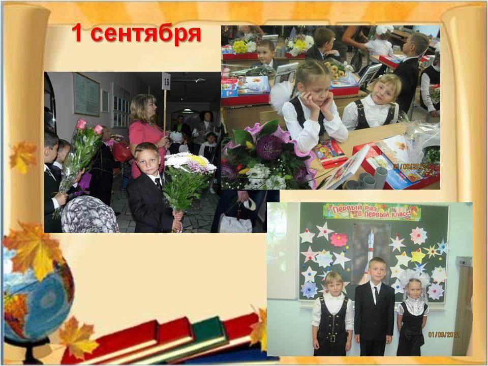 vneurochnaya_deyatelnost_1_klass_03