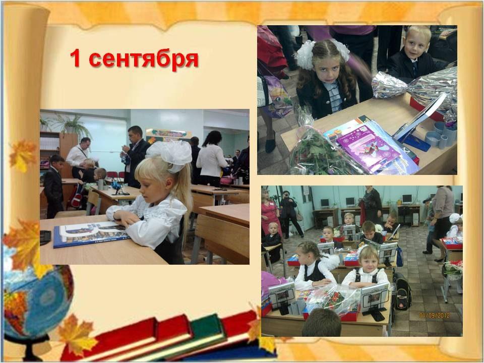 vneurochnaya_deyatelnost_1_klass_04
