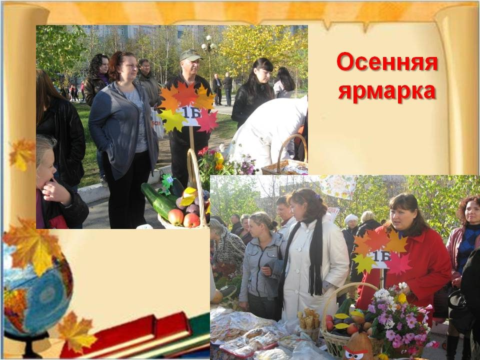vneurochnaya_deyatelnost_1_klass_05