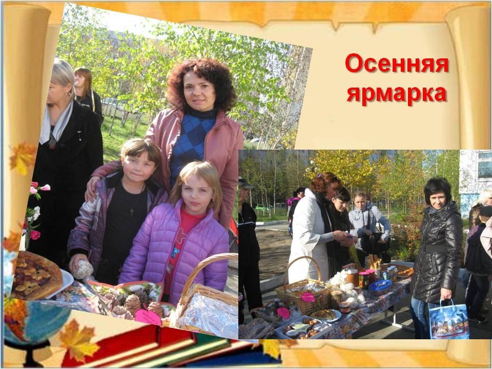 vneurochnaya_deyatelnost_1_klass_06