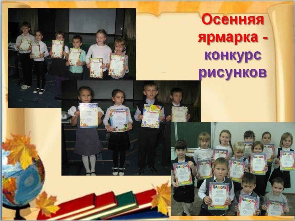 vneurochnaya_deyatelnost_1_klass_07
