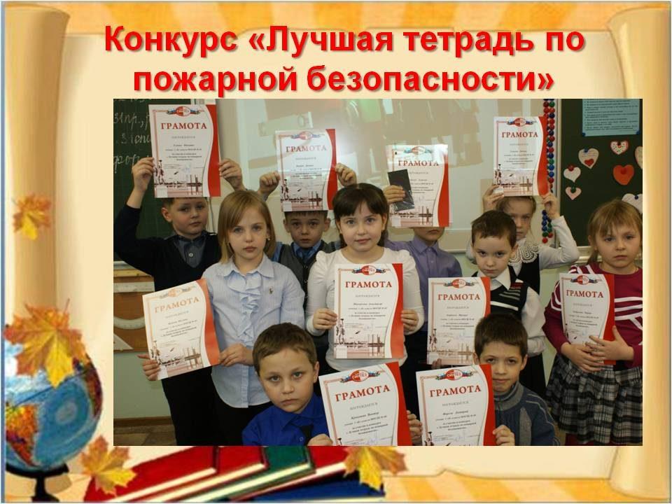 vneurochnaya_deyatelnost_1_klass_09