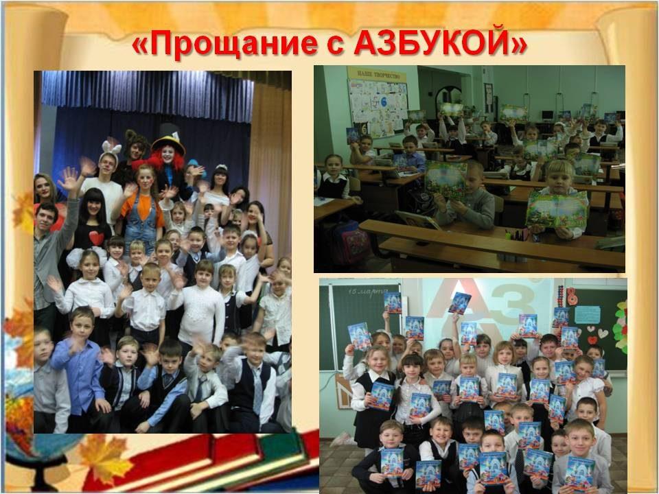 vneurochnaya_deyatelnost_1_klass_12