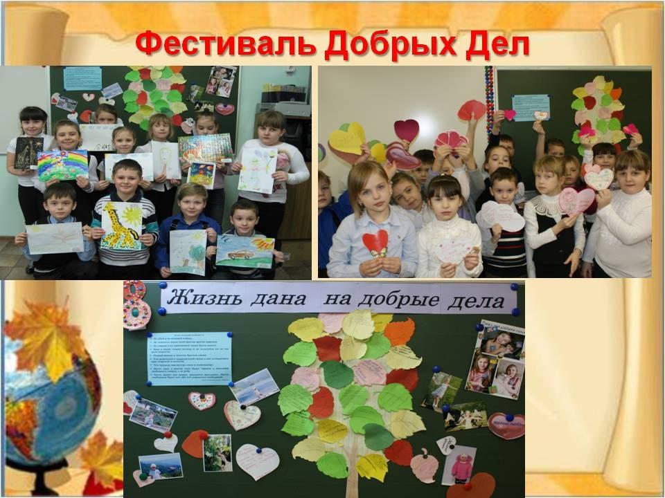 vneurochnaya_deyatelnost_1_klass_13