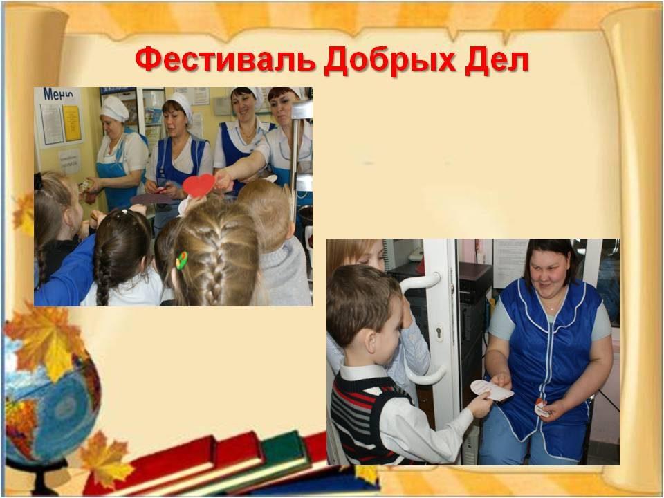 vneurochnaya_deyatelnost_1_klass_14