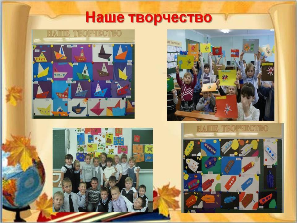 vneurochnaya_deyatelnost_1_klass_17