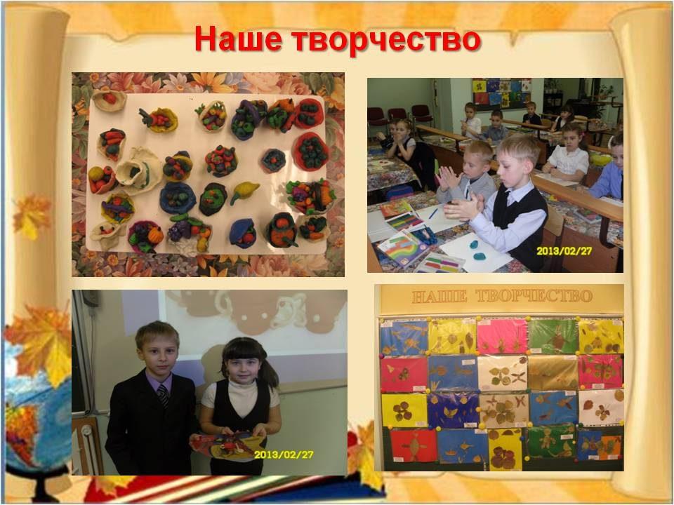 vneurochnaya_deyatelnost_1_klass_18