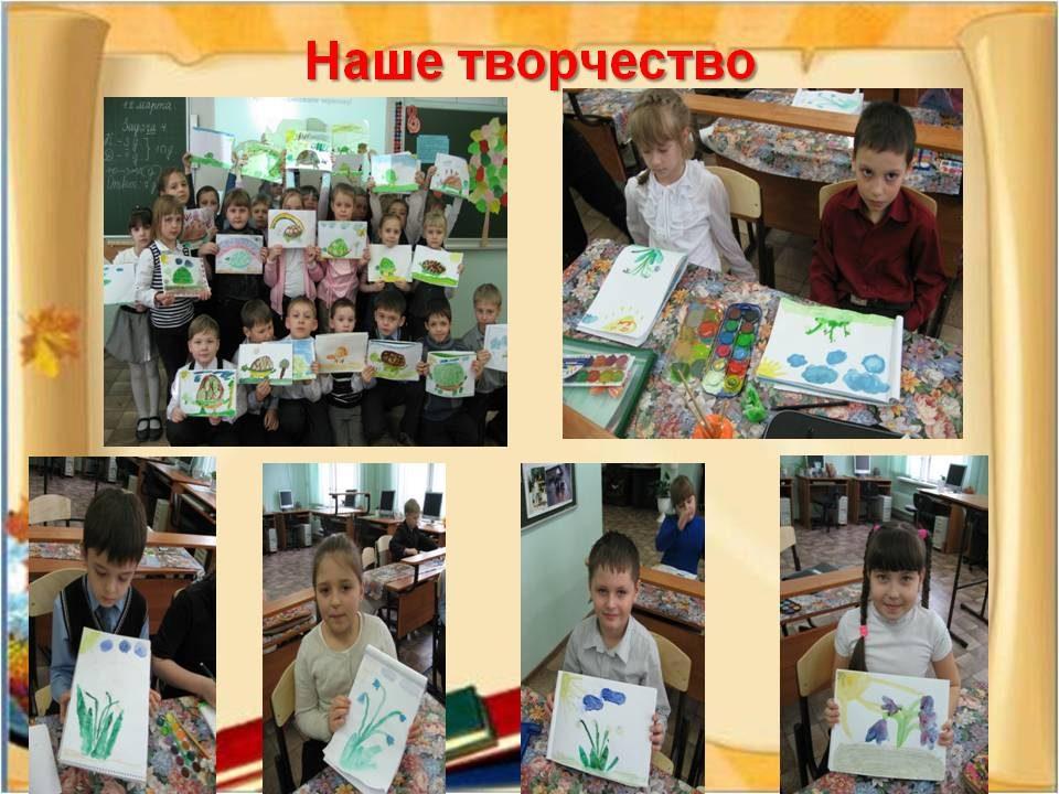 vneurochnaya_deyatelnost_1_klass_19