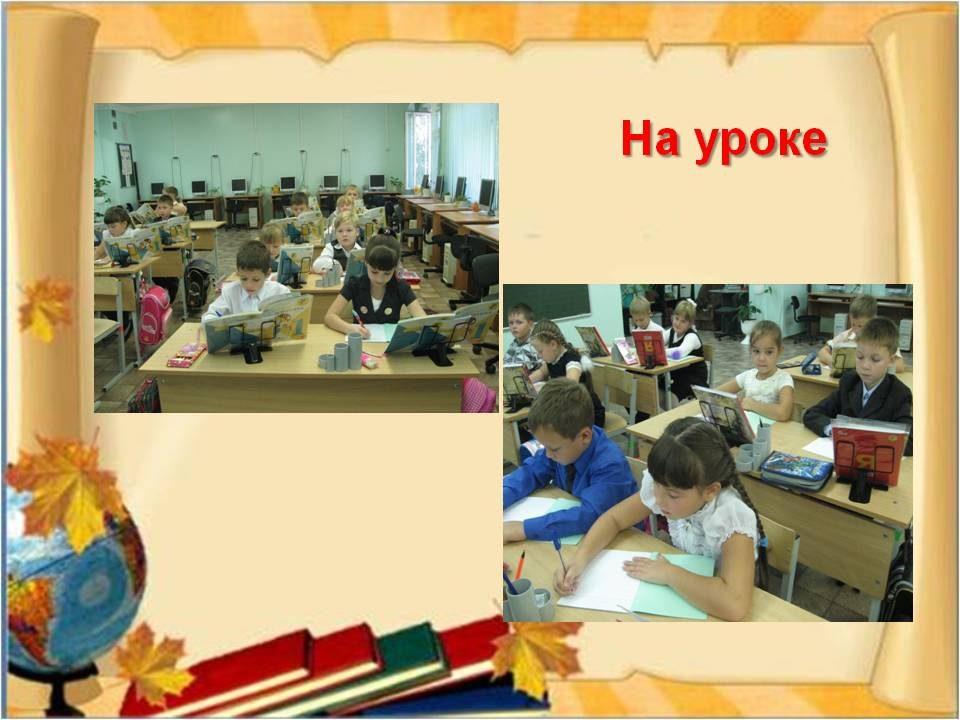 vneurochnaya_deyatelnost_1_klass_20