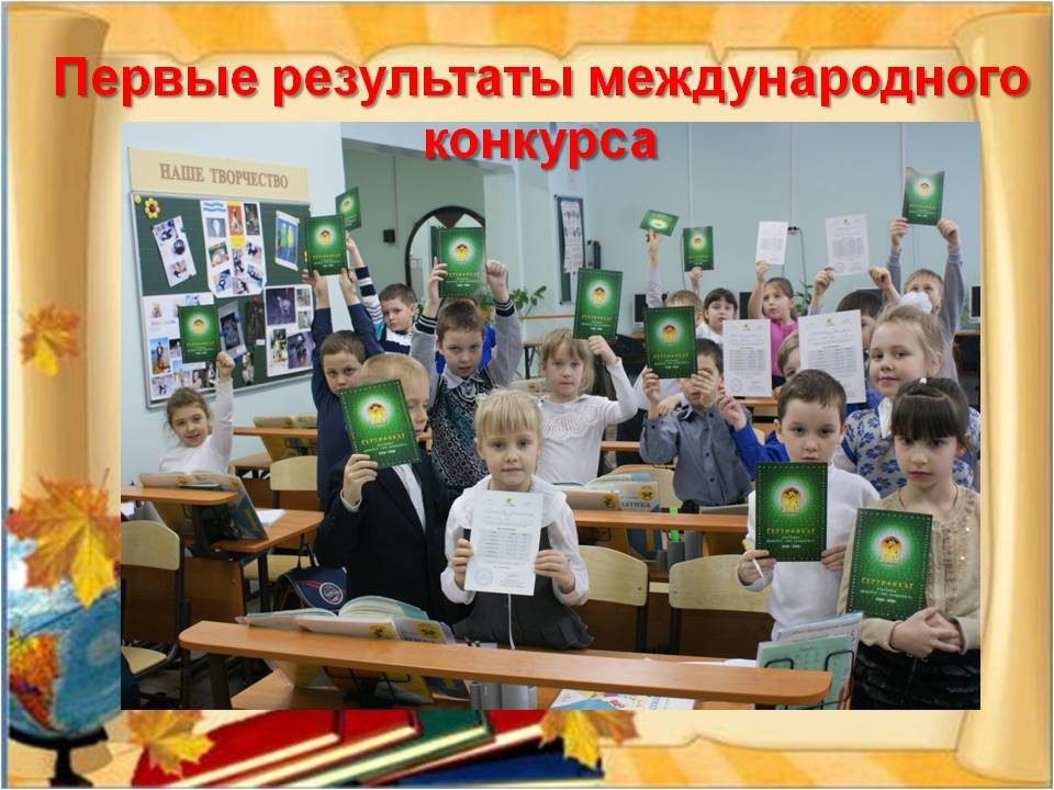 vneurochnaya_deyatelnost_1_klass_22