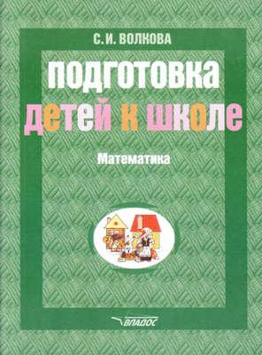 volkova_s_i_podgotovka_detej_k_shkole_matematika_posobie_dlya_doshkolnikov