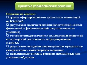 zashchita_diploma_11