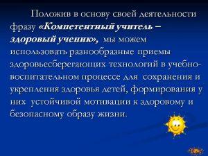 zashchita_diploma_14