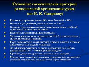zashchita_diploma_17