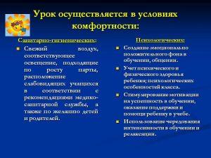 zashchita_diploma_18