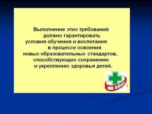 zashchita_diploma_21