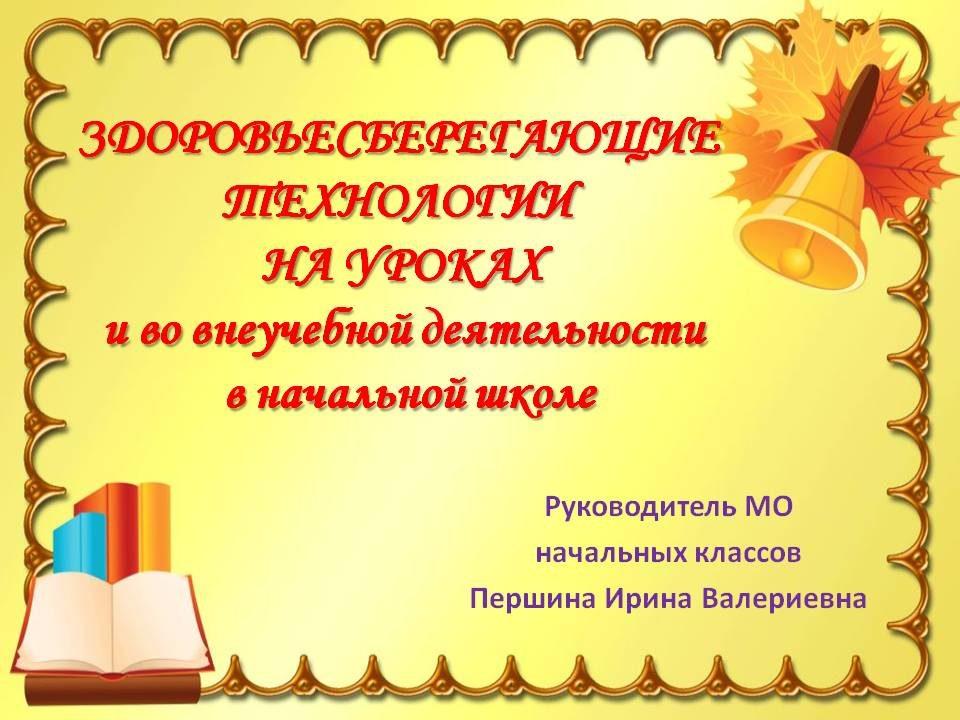 zdorovesberegayushchie_tekhnologii_01