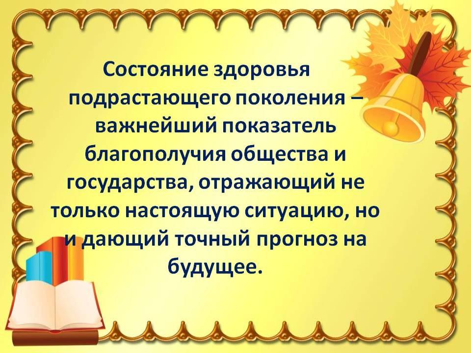 zdorovesberegayushchie_tekhnologii_02